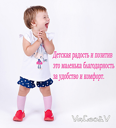 Детская одежда VaLeo&V